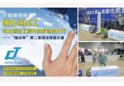 我司将于2015年3月30日至4月1日参加第十六届中国清洁博览会