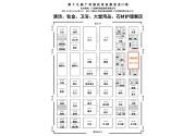 我司将于2012年12月10日至12日参加第十九届广州酒店用品展览会
