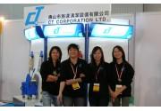2008年12月 第十五届广州国际酒店用品展览会