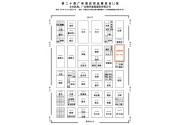我司将于2013年12月12日至14日参加第二十届广州酒店用品展览会