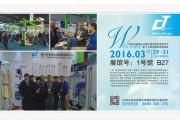 施达将于2016年3月29日至3月31日参加第十七届中国清洁博览会