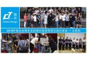 2018年施达全国专业保洁标准化巡回交流分享会—太原站