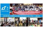 2018年施达全国专业标准化保洁项目交流分享会——湖北站