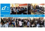 2018年施達全國專業標準化保潔專案交流分享會——雲南站