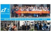 2018年施達全國物業保潔標準化交流分享會——鄭州站