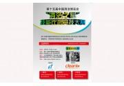 第十五届中国清洁博览会(2014年3月31日至4月2日)