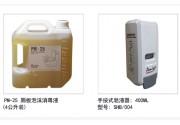 大肠杆菌入侵尿道可致命...?! 恶菌杀手: 健力PM-25厕板泡沫消毒液