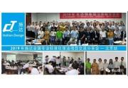 2019年施達全國專業標準化保潔專案交流分享會——北京站