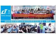 2019年施達全國專業標準化保潔專案交流分享會——重慶站