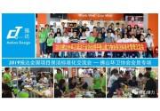 2019施達全國項目保潔標準化交流會-佛山環衛協會會員專場