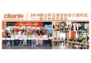 2019佛山環衛清潔協會六周年慶——健力專場交流會
