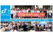 2019年施達全國專業標準化保潔專案交流分享會——福州站