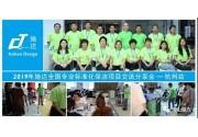 2019年施達全國專業標準化保潔專案交流分享會——杭州站