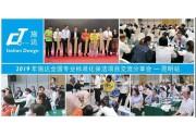 2019年施達全國專業標準化保潔專案交流分享會——昆明站