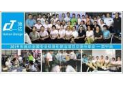 2019年施達全國專業標準化保潔專案交流分享會——南寧站