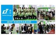 2019年第二十六屆廣州酒店用品展—施達參展回顧