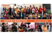 2020年健力集團親子活動花絮