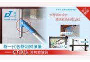 新一代创新刮窗神器 - CT施达调向玻璃刮 专利调向设计 . 清洁斜角轻松到位